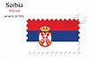 Векторный клипарт: Сербия печать дизайн