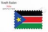 Векторный клипарт: Южный Судан печать дизайн