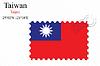 Векторный клипарт: Тайвань марка дизайн