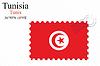 Векторный клипарт: Тунис печать дизайн