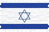 Векторный клипарт: морщинистой бумаги Израиль марка