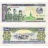 Laotian banknote | Stock Foto