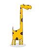 Жираф | Векторный клипарт
