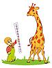 Ребенок от жирафом | Иллюстрация
