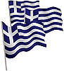 Vector clipart: Greece 3d flag.
