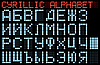 Cyrillic matrix alphabet