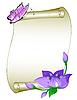 Векторный клипарт: паттерн с бабочкой