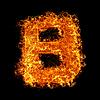 화재 문자 B | Stock Foto