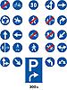 Vektor Cliparts: Verkehrszeichen