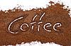 研磨咖啡标志 | 免版税照片