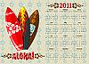 Vector clipart: Aloha calendar 2011 with surf boards