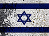 ID 3054326 | Grunge флаг Израиля | Фото большого размера | CLIPARTO