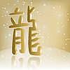 Vector clipart:  chinese 3 d hieroglyph with meaning dragon