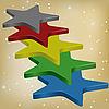 Векторный клипарт: 3 D звезд
