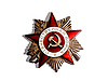 Photo 300 DPI: Soviet Order of Patriotic War, first-degree