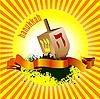 Vektor Cliparts: Dreidel als Element des Chanukka-Festes.