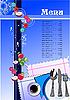 Vector clipart: Restaurant (cafe) menu.