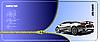 Vector clipart: Zipper open concept-car