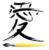 Векторный клипарт: Японский иероглиф Любовь