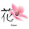 Векторный клипарт: Японский иероглиф с цветком