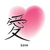 Векторный клипарт: Японский иероглиф - сердце