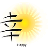 Векторный клипарт: Японский иероглиф