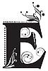 Vector clipart: Initial letter E