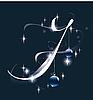Векторный клипарт: новогодняя буквица J