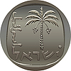 Israeli agora coin with the image of the date palm | Stock Vector Graphics