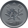 Japanese Yen coin | Stock Vector Graphics