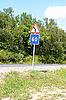 Photo 300 DPI: Traffic sign on road