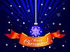 Векторный клипарт: Рождественский декоративные мяч с лентой