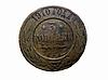 늙은 러시아 동전 | Stock Foto