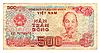 Photo 300 DPI: 500 dong bill of Vietnam