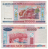 Photo 300 DPI: Money of Belarus - 10000 roubles
