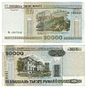 Photo 300 DPI: Money of Belarus - 20000 roubles