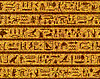 Vector clipart: egyptian seamless hieroglyphs