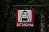 러시아어 세차에 서명합니다. 러시아. 익과   Stock Foto
