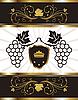 Векторный клипарт: золотой фон с виноградной лозой