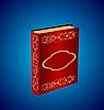 Векторный клипарт: Книга украшена орнаментом