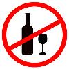 Знак - нет алкоголю