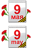 Vector clipart: May 9 - leaf calendar