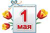 Векторный клипарт: 1 мая - день весны