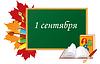 Vector clipart: school board