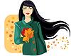 Осенью леди