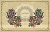 Vector clipart: ornate floral carpet background