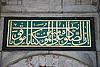 블루 모스크의 입구 벽에 글 - 이스탄불 | Stock Foto