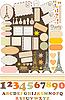 Vector clipart: Scrapbook elements with Tour d'Eiffel.