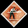 Photo 300 DPI: Biathlon on post stamp