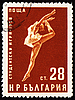 Dancing young woman on post stamp | Stock Illustration